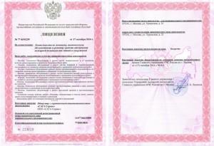 Лицензия на ведение деятельности Сага Сервис