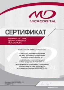 Сертификат Microdigital