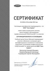 Сертификат Parsec