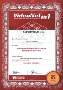 Сертификат Videonet